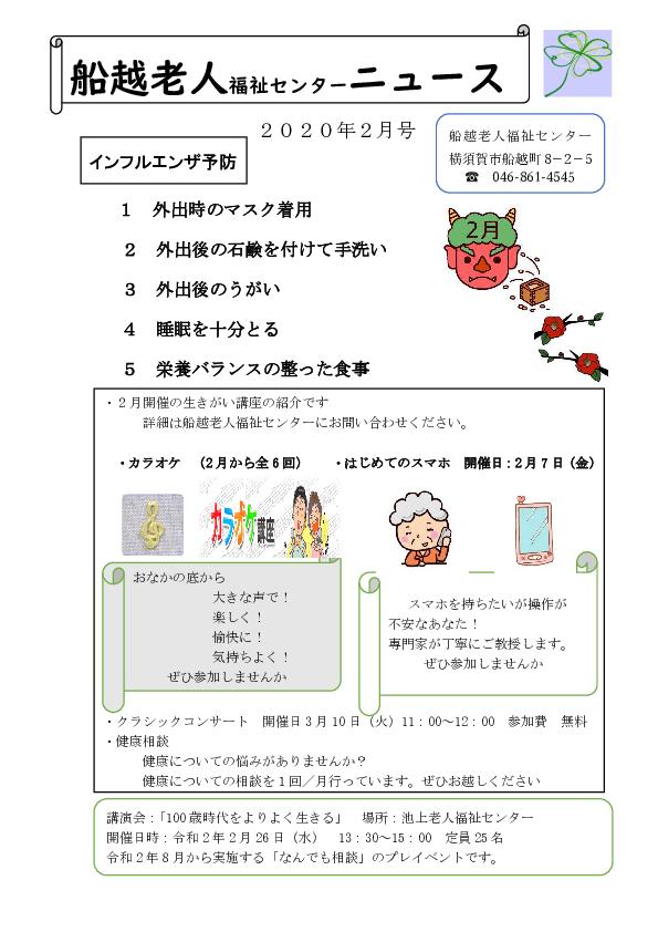 20200130214909-b3a346036b51d39d0c9748400ee303dcbc3dc40f.pdf